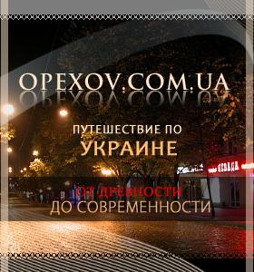Путешествия по Украине - От древности до современности
